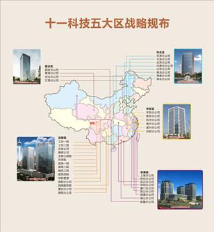 十一科技五大区战略规布-s.jpg