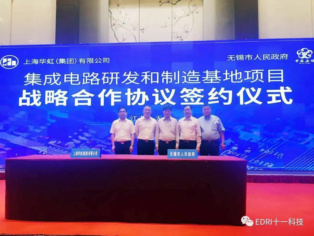 8月2日华虹无锡集成电路研发和制造基地项目签约