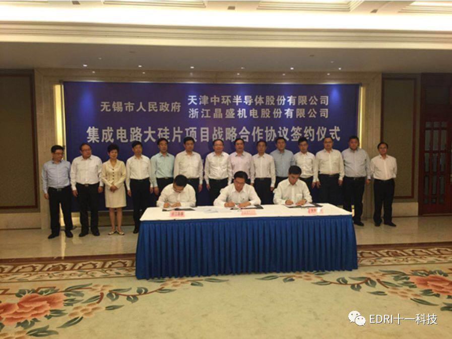 12月28日中环领先集成电路用大直径硅片项目开工 赵振元说,2017年