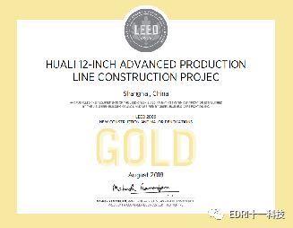上海华力集成电路制造有限公司12英寸先进生产线建设项目leed金奖和